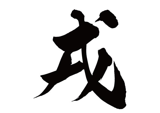 無料筆文字素材:戌のダウンロー...