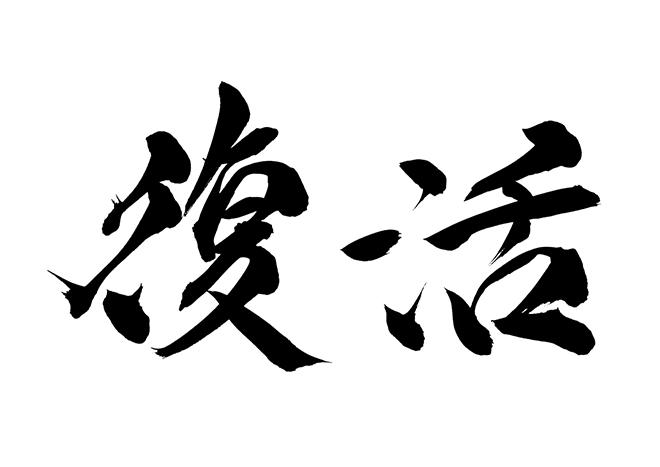 無料筆文字素材:復活のダウンロ...