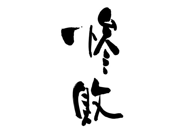 無料筆文字素材:惨敗のダウンロ...