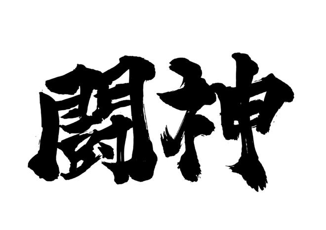 フリー 力強い フォント 毛筆 無料で使える!毛筆の日本語フリーフォント12選