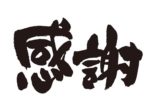 無料筆文字素材:感謝のダウンロ...